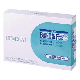 【送料無料】【無料健康相談 対象製品】自宅で検査 DEMECAL(デメカル) B型・C型肝炎セルフチェック