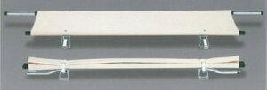 【無料健康相談 対象製品】二つ折り伸縮担架 アルミ FRT-104