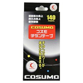 【感謝価格】コスモチタンテープ170