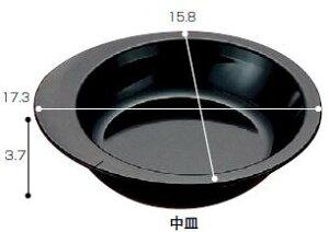【感謝価格】自助食器 小鉢 (M-352BK)