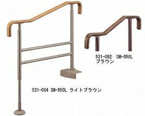 【送料無料】【無料健康相談 対象製品】上がりかまち用手すり SM-950L (531-064、062)
