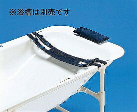 【送料無料】【無料健康相談 対象製品】簡易浴槽「湯った〜り」 安心枕セット (TNN-MS)