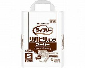 【感謝価格】ライフリー リハビリパンツ スーパー (男女共用) S22 (57066)