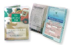 【金鵄製作所】おくすり手帳カバーDX 100枚入 75620-000