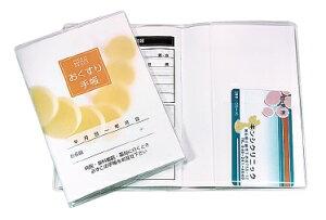 【金鵄製作所】お薬手帳カバー COV50 88237-000