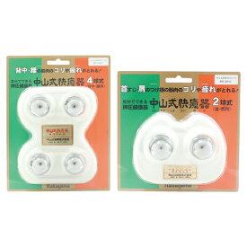 中山式快癒器 タイプII 4球式・2球式セット【白箱梱包】