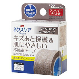 3M ネクスケア キズあと保護と肌にやさしいマイクロポア テープ不織布 ブラウン 22MPB22  【00bai3】【meb2】