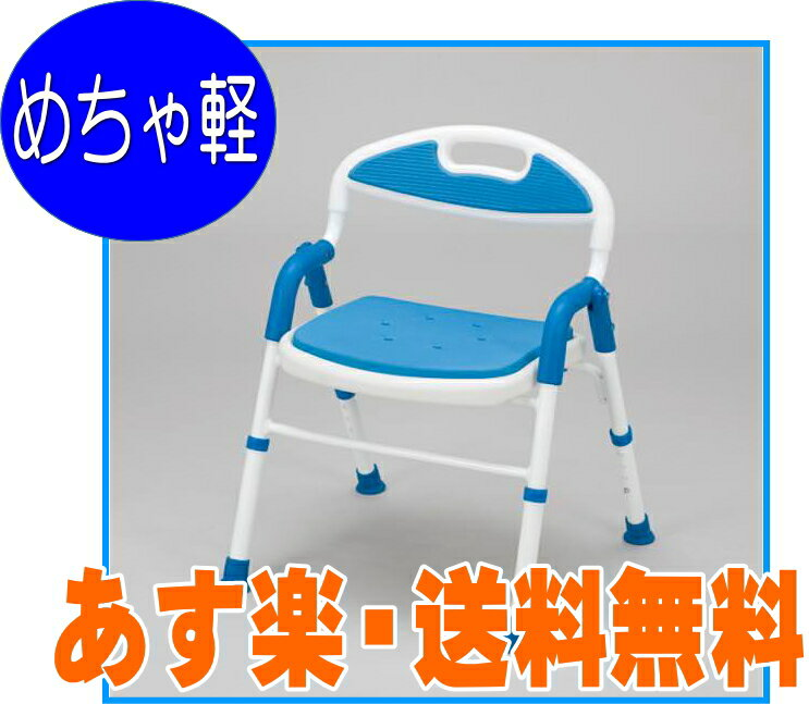 【送料無料】【ガットリハビリィ】めちゃ軽!シャワーベンチ G-STYLE