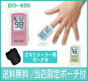 【送料無料】【無料健康相談付】【当店限定ポーチ付】【新製品】パルスオキシメーター パルスフィット BO-650 日本…