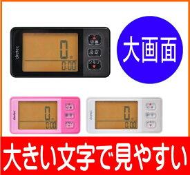【新製品】大画面 活動量計 HM-301 DRETEC社
