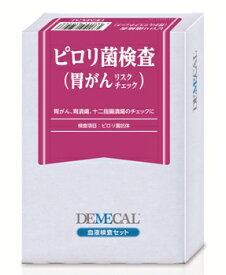 【送料無料】【あす楽対応】自宅で検査 DEMECAL(デメカル) ピロリ菌検査【ネコポス】
