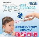 【あす楽】【送料無料】NISSEI 非接触体温計 サーモフレーズ MT-500