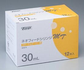 トップ ネオフィードシリンジMT オレンジ 30ml 70071 12本入り