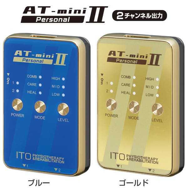 【あす楽】【リニューアル】低周波治療器 AT-mini Personal II ブルー ( ATミニ パーソナル 2 ) 特典フルセット 【送料無料】