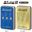 【あす楽】【リニューアル】低周波治療器 AT-mini Personal II ゴールド ( ATミニ パーソナル 2 )特典フルセット …