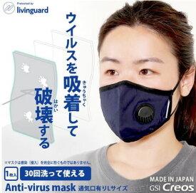 【あす楽/バルブ付】【日本製GSIクレオス】N95規格 繰り返し使えるアンチウイルスマスク バルブ付 1枚