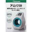 【送料無料】テルモ アームイン血圧計 テルモ電子血圧計 ES−P2020ZZ【腕挿入式】【TERUMO】