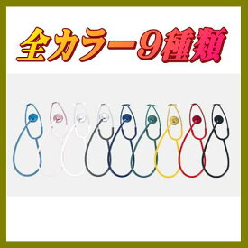 【感謝価格】【ケンツメディコ】 医療用聴診器ナーススコープYAMASU(シングルタイプ・内バネ) 9色 NO110