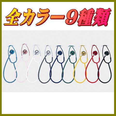 【感謝価格】【ケンツメディコ】 医療用聴診器ダブルスコープYAMASU(ダブルタイプ・内バネ) 9色 NO120【02P06Aug16】