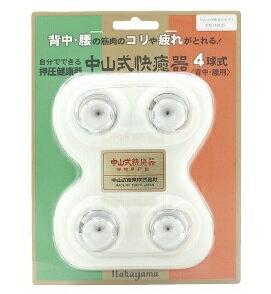 中山式快癒器 タイプII 4球式【02P29Jul16】