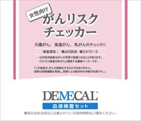 【送料無料】自宅で検査 DEMECAL(デメカル) がんリスクチェッカー 女性向け【ネコポス】