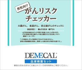 【送料無料】自宅で検査 DEMECAL(デメカル) がんリスクチェッカー 男性向け【ネコポス】