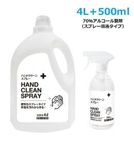 【あす楽・在庫あり】《セット販売》70%エタノール溶液4Lプラス500ml1本付 ハンドクリーンS 手指消毒用【エタノール(アルコール)製剤】
