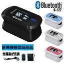 【当日出荷/レビュー多数】パルスオキシメーター オキシシリーズ S-127(Bluetooth対応)4色【医療機器認証】ストラ…