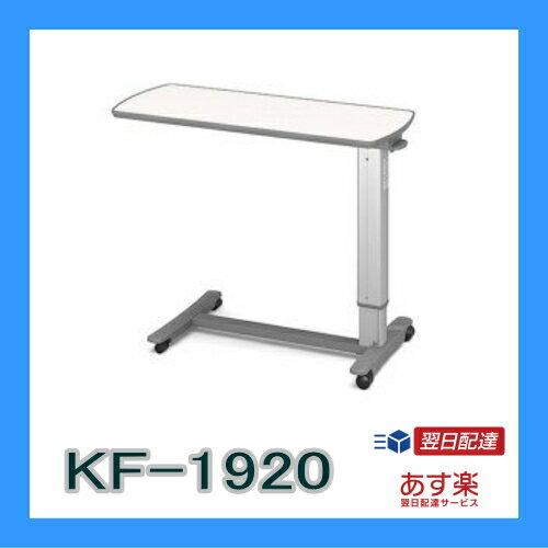 【あす楽】ベッドサイドテーブル KF-1920 カラー:アイボリーサイズ(W×D×H):907×445×610-925mm【パラマウントベッド】【介護】