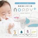 【あす楽】電動鼻水吸引器 ノッピープラス(NOPPY+) 選べる吸引力 高い静穏性