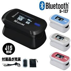 【あす楽】【Bluetooth対応】【レビュー1,000件突破】パルスオキシメーター オキシシリーズ4色 S-127 豪華付属品3点セット【多機能パルスオキシメータ】【特定管理】シースター
