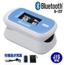 【Bluetooth対応】パルスオキシメーター オキシボーイ S-127 Oxiboy 豪華付属品3点セット【パルスオキシメータ】 送…
