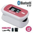 【Bluetooth対応】パルスオキシメーター オキシガール S-127 Oxigirl 豪華付属品3点セット【パルスオキシメータ】 送…