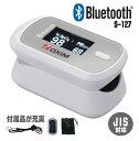 【Bluetooth対応】パルスオキシメーター オキシヤング S-127 Oxiyoung 豪華付属品3点セット【パルスオキシメータ】 …