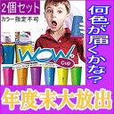 【数量限定200個】こぼれないコップ WOW(ワオ) 2個セット