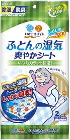 【白元アース】いきいきメイト ふとんの湿気爽やか  110X40CM(2マイイリ)