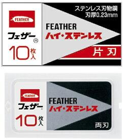 フェザー安全剃刀 フェザー ハイ・ステンレス片刃 FHS-10(10マイイリ)