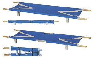 【送料無料】【無料健康相談 対象製品】カラー米式担架 ブルー 四ツ折アルミ6.45kg