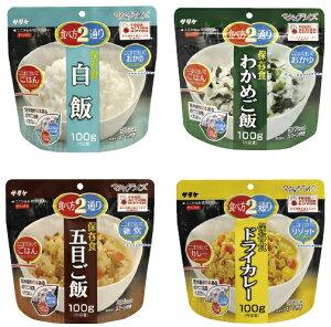 【送料無料】マジックライス保存食「五目ご飯」   (100G・1ショク)50フクロ