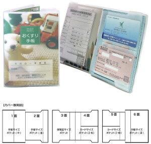 金鵄製作所 おくすり手帳カバーDX 75620-000 入数:100枚