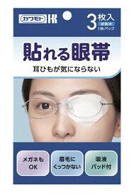 【送料無料】 川本産業 貼れる眼帯3枚入り