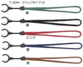 杖ひも T-2094 クリップタイプ21/ブルー