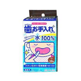オオサキメディカル dacco あかちゃんの歯のお手入れシート 7.5×15cm4ツ折 1枚入(28包)10個セット
