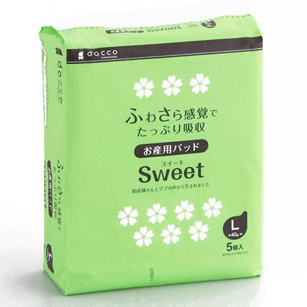 オオサキメディカル dacco お産用パッド Sweet(スイート)  L 18X48.5cm 個包装 5枚入【02P06Aug16】