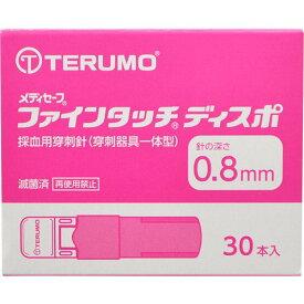 【あす楽】【10個セット】メディセーフ ファインタッチディスポ 0.8mm 30本入 ×10個セット MS-FD08030 【血糖測定用】