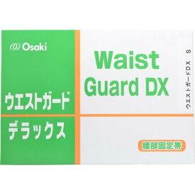 ウエストガードDX(補助ベルト付)S