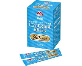 【あす楽】【送料無料】クリニコ ビフィズス菌末 BB536 2g×30本 2箱セット【アクトケア】