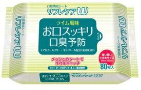 【あす楽】口腔清拭シート リフレケアW 80枚 1個