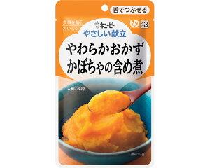 やさしい献立 Y3−1ヤワラカオカズかぼちゃノ含メ煮 1袋