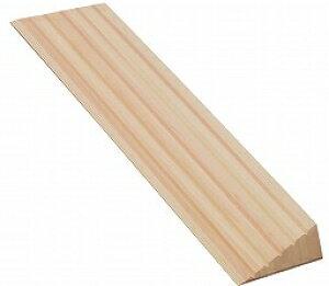 【送料無料】安心スロープ木製 5cm段差